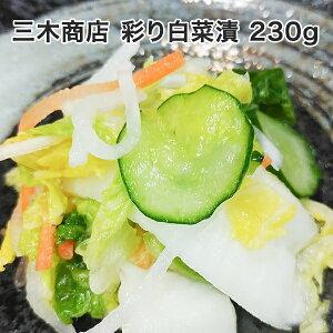 彩り白菜漬(三木商店)【漬物/漬け物/白菜/刻み/ポイント消化】