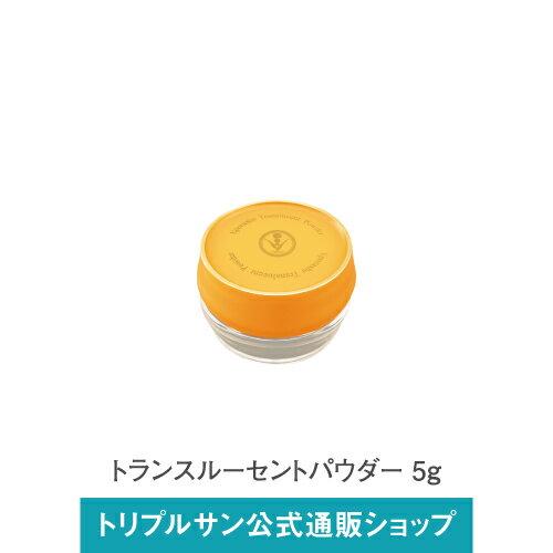 エポラーシェ 【携帯用 ミニサイズ】 トランスルーセントパウダー 42