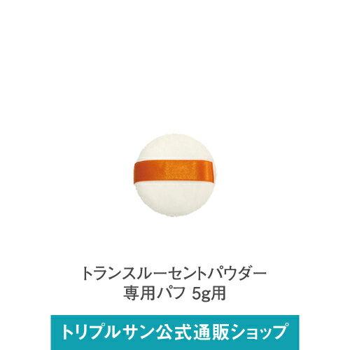 エポラーシェ 【5g用 パフ 3個セット】 トランスルーセントパウダー 35