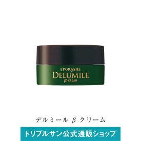 エポラーシェ デルミールβクリーム 美容クリーム βグルカン デルミライト スイゼンジノリ多糖体 オバシジウムプルランス培養物 30g 1041