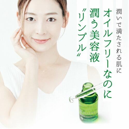エポラーシェリンプル保湿美容液アロエベラポリグルタミン酸ヒシエキスオーガニック30ml547