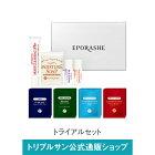 【送料無料】エポラーシェトライアルセット