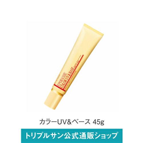 エポラーシェカラーUV&ベース45g旧タイプ化粧下地日焼け止めクリームタイプ肌色SPF50PA+++236