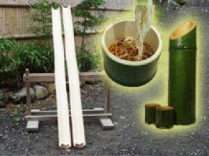 【流しそうめんお得セット3】竹水路(2m)・つゆ入れ5個・徳利おちょこセット