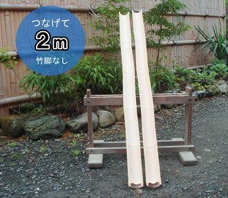 全心全意為竹水槽 (2 米) 的