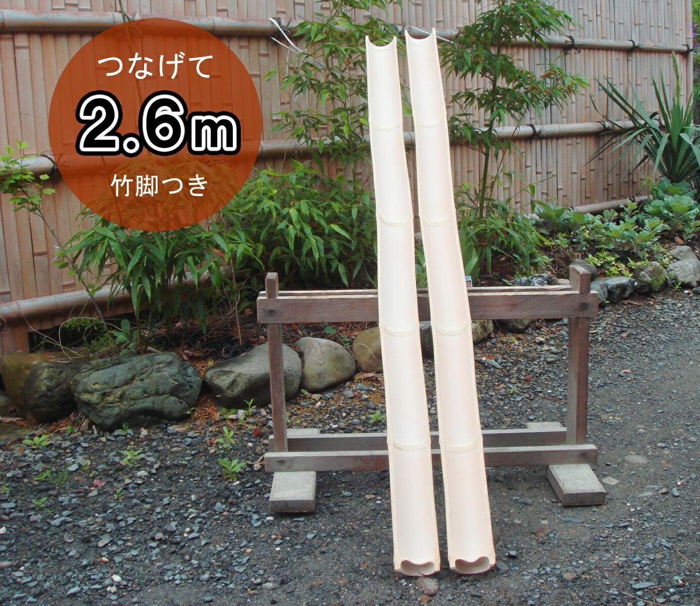 流しそうめんセット(水路2.5m+竹脚3組) 【竹】【イベント】