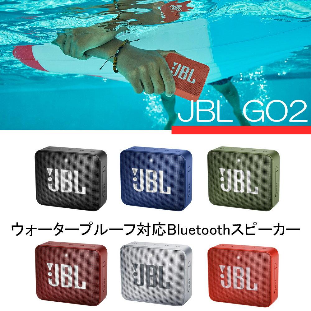 ウォータープルーフ対応Bluetoothスピーカー JBL GO 2(ゴー2)IPX7防水機能【国内正規品】【DZONE店】