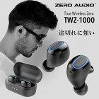 【送料無料】ZEROAUDIO完全ワイアレスイヤホンTWZ-1000TrueWirelessZero(Bluetooth対応)【国内正規輸入代理店商品】