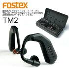 FOSTEX完全ワイヤレスイヤホンTM2【送料無料】