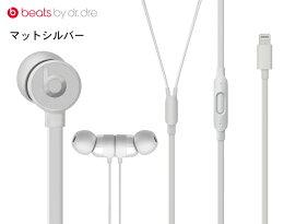 BeatsbyDr.DreイヤホンurBeats3(Lightningコネクタ)【MIXCD×3枚プレゼント】【国内正規輸入代理店商品】【DZONE店】