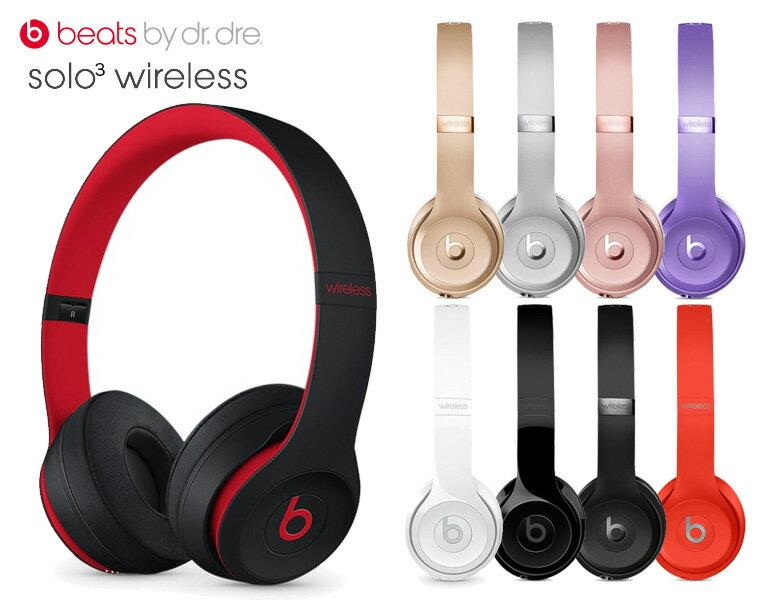 Beats by Dr.Dre ワイヤレスヘッドホン/Solo3 wireless (Bluetooth対応)【国内正規輸入代理店商品】【送料無料】【DZONE店】