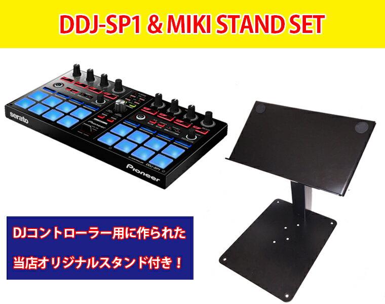 【送料無料】【選べる特典付き】PIONEER コントローラー/ DDJ-SP1 & MK-STANDセット【送料無料】