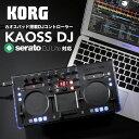 KORG DJコントローラー KAOSS DJ カオスパッド搭載 Serato DJ LITE対応 Serato DJ INTRO対応 【送料無料】