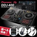 《選べる特典付き》PIONEER DJコントローラー DDJ-400 rekordbox dj対応【送料無料】【DZONE店】