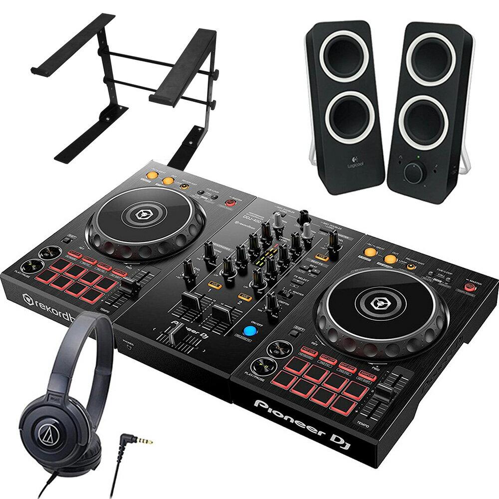Pioneer パイオニア DJコントローラー DDJ-400 + ヘッドホン ATH-S100 + スピーカー Z200 + スタンド LTSTAND 買い足し不要 DJスタートセット rekordbox dj対応【送料無料】