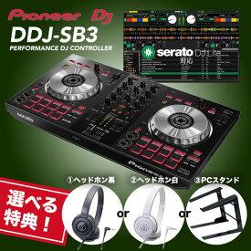 《選べる特典付き》PIONEER DJコントローラー DDJ-SB3 SERATO DJ LITE対応【送料無料】