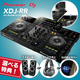 《選べる特典付き》 PIONEER 2chオールインワンDJシステム XDJ-RR