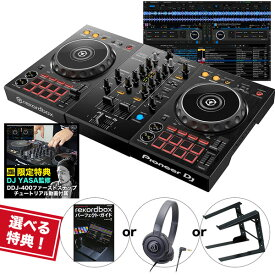《選べる特典付き》《教則動画付属》PIONEER DJコントローラー DDJ-400 rekordbox dj対応