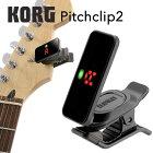 【ゆうパケットにて送料無料】KORGクリップ式チューナーpitchclip2×2台セットピッチクリップギター/ベース用PC-2【代引き、時間指定不可】