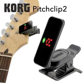 【ゆうパケットにて送料無料】KORG クリップ式チューナー pitchclip2 ピッチクリップ ギター/ベース用 PC-2 ※ポスト投函・日時指定不可