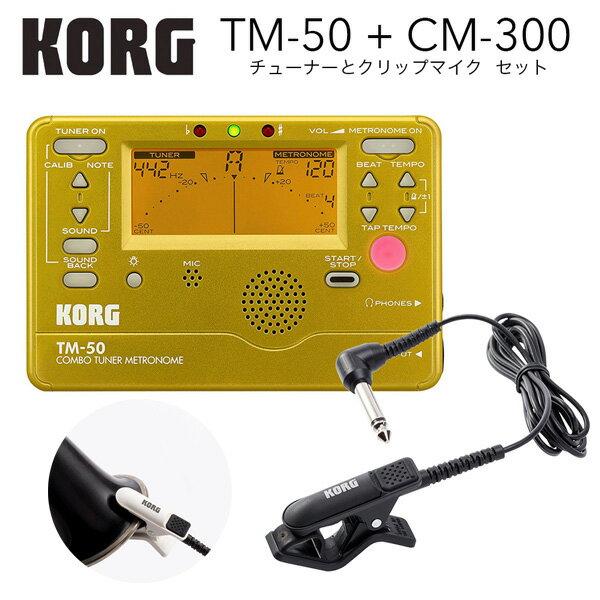 【ゆうパケットにて送料無料】KORG チューナー/メトロノーム TM-50 GD + チューナー用マイクロフォン CM-300 セット ※ポスト投函・日時指定不可