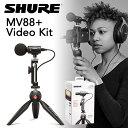 SHURE コンデンサーマイク MOTIVシリーズ MV88+ ビデオキット ライブストリーミング/クリエイター/ビデオグラファー iPhone iPad 【国…