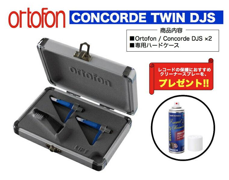 ORTOFON(オルトフォン)コンコルドTWIN DJS ×2本セット(針・カートリッジ)【レコードクリーナープレゼント!】【国内正規品】【送料無料】