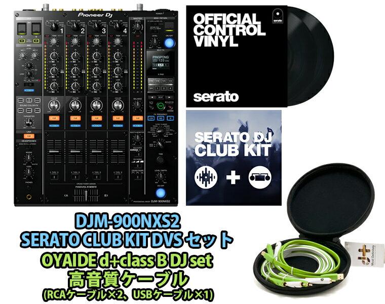 SERATO DVSセット / DJM-900NXS2 + SERATO CLUB KIT+コントロールバイナル + d+ classB DJ SET【送料無料】