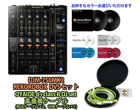 Rekordbox DVSセット / DJM-750MK2 + コントロールバイナル + d+ classB DJ SET【rekordbox dvs同梱 / 送料無料】