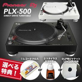 《選べる特典付き》【送料無料】PIONEER ターンテーブル PLX-500 ダイレクトドライブ