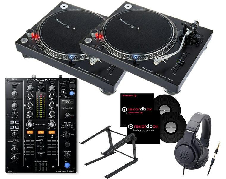 ターンテーブルDJセット/PIONEER PLX-500+DJM-450+ヘッドホン+PCスタンド+専用コントロールバイナル【8G USBプレゼント / 送料無料】