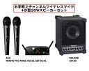 2チャンネルワイヤレスマイク&小型30Wスピーカーセット AKG WMS40 PRO MINI2 VOCAL SET DUAL + ROLAND CM-30 +...
