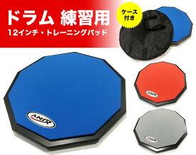 《楽天カードポイント5倍キャンペーン(SPU分でポイントで最大7倍)》練習用トレーニングパッド 12インチ 片面タイプ / Xiny / Decagon black base plate 《ケース付き》《送料無料》