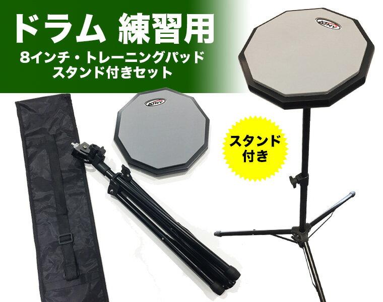 練習用トレーニングパッド + スタンドセット 8インチ 片面タイプ / Xiny / Decagon black base plate 《ケース付き》《送料無料》