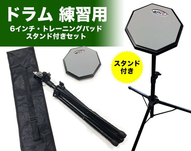練習用トレーニングパッド + スタンドセット 6インチ 片面タイプ / Xiny / Decagon black base plate 《ケース付き》《送料無料》
