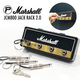 【送料無料】Pluginz プラグインズ Marshallロゴ入り JCM800 STANDARD Jack Rack2 キーホルダー with 4 keychains