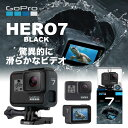 GoPro ゴープロ HERO7 BLACK ヒーロー7 CHDHX-701-FW ウェアラブル アクション カメラ【国内正規品】【送料無料】