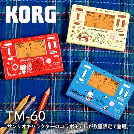 【送料無料】コルグ KORG 吹奏楽 チューナー かわいい メトロノーム TM-60 サンリオ ポムポムプリン ハローキティ ポチャッコ 【ゆうパケット】※日時指定非対応・郵便受けに届け致します