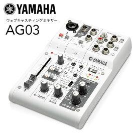 YAMAHA ヤマハ AG03 ウェブキャスティングミキサー
