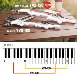 9月12日発売・ご予約受け付け中YAMAHAAltoVenovaアルトヴェノーヴァYVS-120カジュアル管楽器送料無料