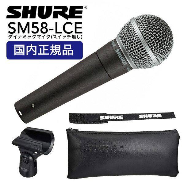 【送料無料】SHURE シュアー SM58-LCE ダイナミックマイク【正規輸入代理店品】