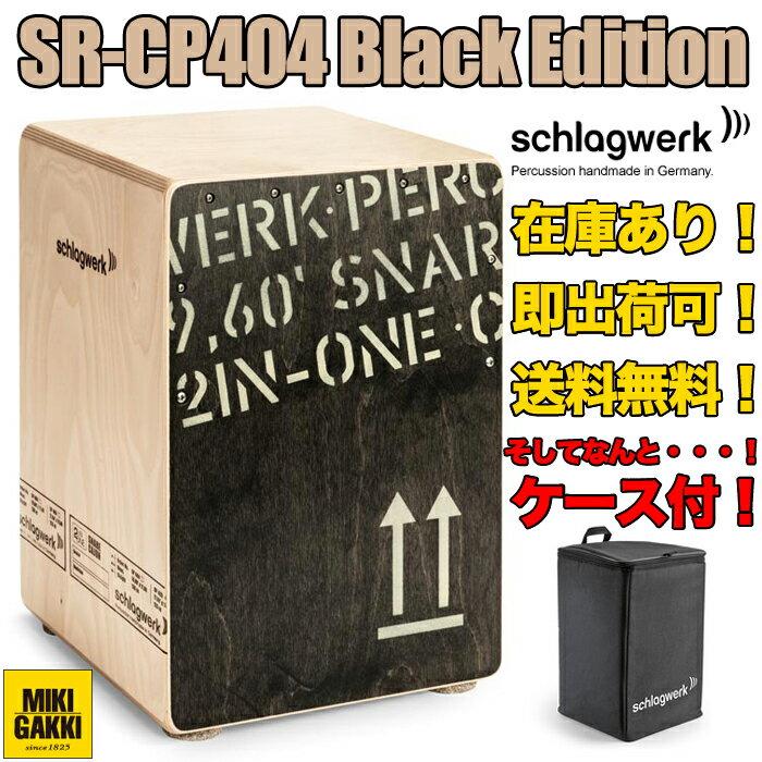 【送料無料/即納可能】Schlagwerk(シュラグヴェルク)/SR-CP404BLK Black Edition Cajon(カホン)【ケース付】《正規輸入品》
