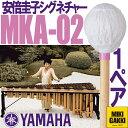YAMAHA(ヤマハ)/ MKA-02 安倍圭子シグネチャーシリーズ マリンバ 毛糸巻 ベリーハード【二本一組】マレット