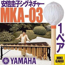 YAMAHA(ヤマハ)/ MKA-03 安倍圭子シグネチャーシリーズ マリンバ 毛糸巻 ハード【二本一組】マレット