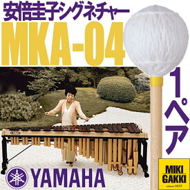 YAMAHA(ヤマハ)/ MKA-04 安倍圭子シグネチャーシリーズ マリンバ 毛糸巻 ハード【二本一組】マレット