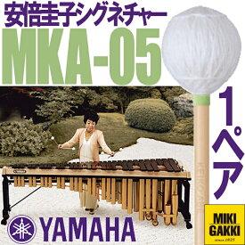 YAMAHA(ヤマハ)/ MKA-05 安倍圭子シグネチャーシリーズ マリンバ 毛糸巻 ミディアムハード【二本一組】マレット