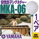 YAMAHA(ヤマハ)/ MKA-06 安倍圭子シグネチャーシリーズ マリンバ 毛糸巻 ミディアムソフト【二本一組】マレット