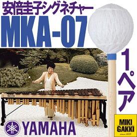 YAMAHA(ヤマハ)/ MKA-07 安倍圭子シグネチャーシリーズ マリンバ 毛糸巻 ソフト【二本一組】マレット