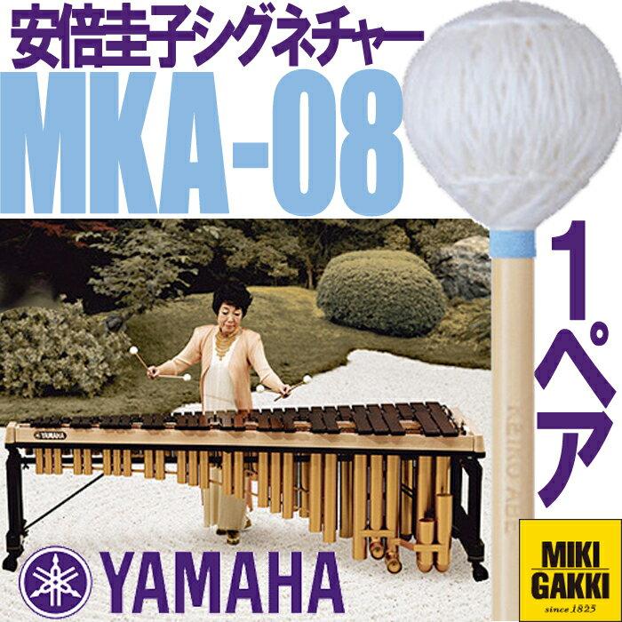 YAMAHA(ヤマハ)/ MKA-08 安倍圭子シグネチャーシリーズ マリンバ 毛糸巻 ベリーソフト【二本一組】マレット