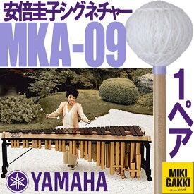 YAMAHA(ヤマハ)/ MKA-09 安倍圭子シグネチャーシリーズ マリンバ 毛糸巻 エクストラソフト【二本一組】マレット